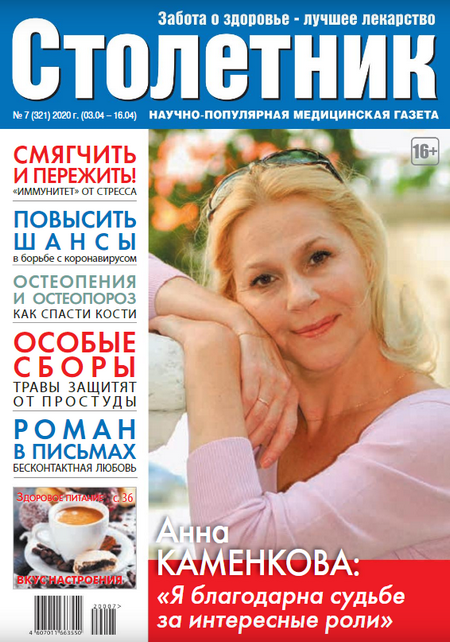 Столетник №7, апрель 2020