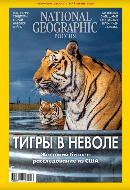 National Geographic №5, май-июнь 2020