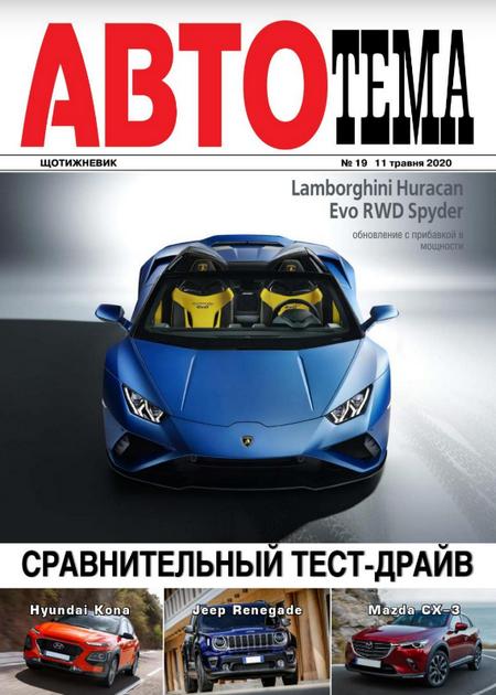 АвтоТема #19 [2020]