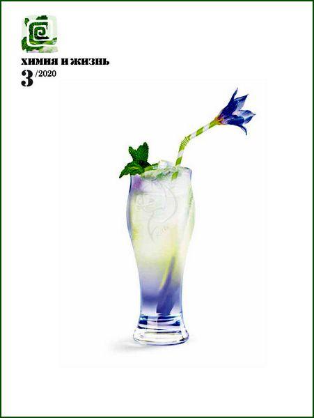Химия и жизнь (№3 март 2020)