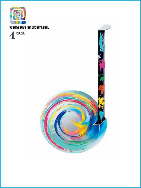 Химия и жизнь (№4 апрель 2020)