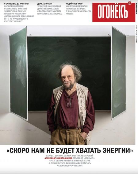 Огонёкъ №18 (май/2020)