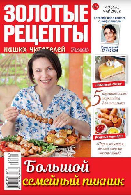 Золотые рецепты наших читателей №9 (май/2020)