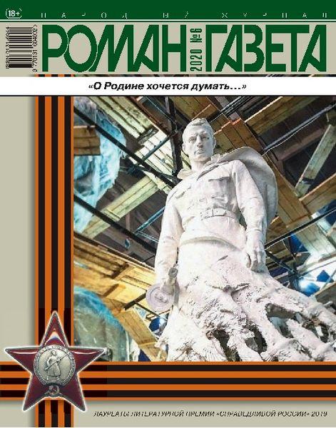 Роман-газета (№6 2020)