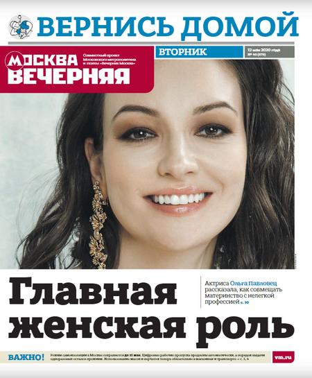 Вечерняя Москва #49 [2020]