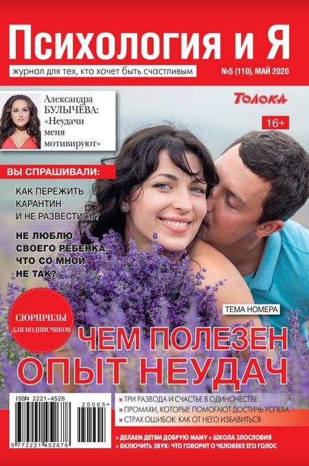 Психология и Я №5 (май/2020)