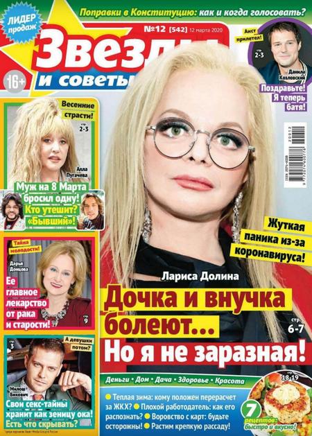 Звезды и советы №12 (март/2020)