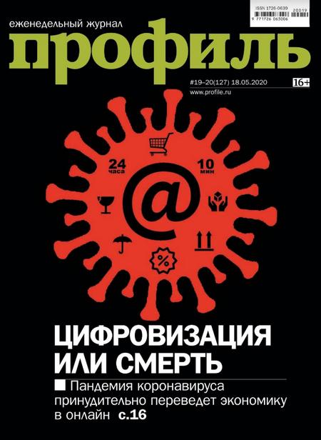 Профиль №19-20, май 2020