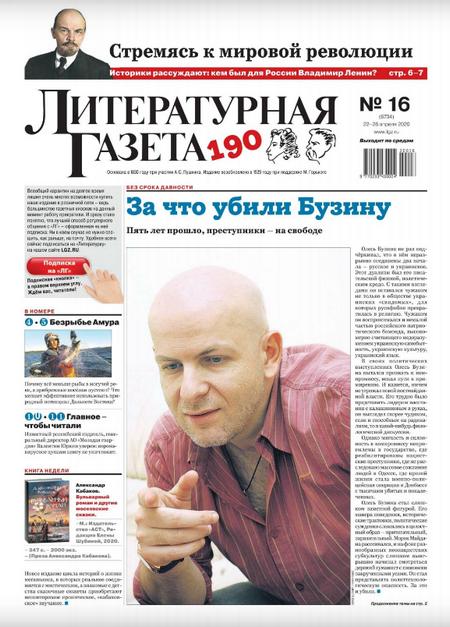 Литературная газета #16 [2020]