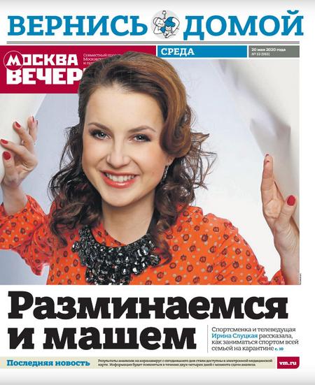 Вечерняя Москва #53 [2020]