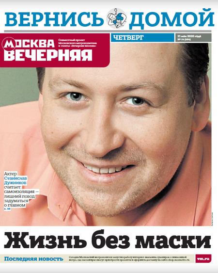 Вечерняя Москва #54 [2020]