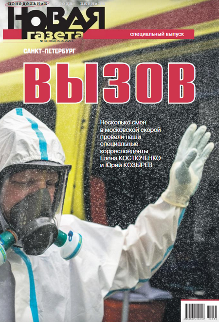 Новая газета #53 [2020]