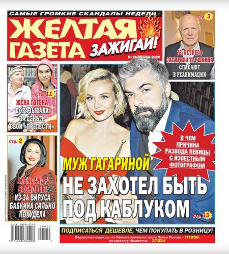 Жёлтая газета. Зажигай! №18-19 (май-июнь/2020)