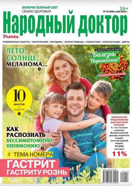 Народный доктор №10 (май/2020)