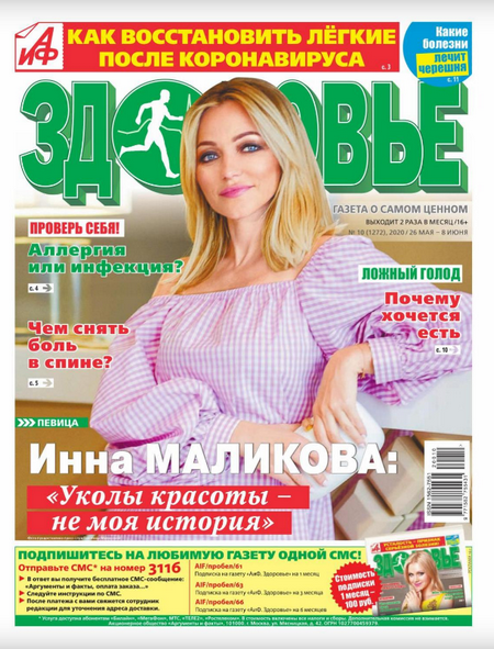 Аиф. Здоровье №10 (май-июнь/2020)