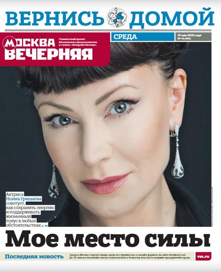 Вечерняя Москва #56 [2020]