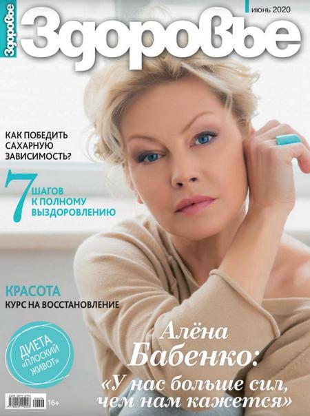 Здоровье №6 (июнь/2020)