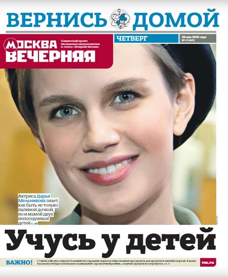 Вечерняя Москва #57 [2020]