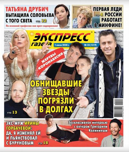Экспресс газета №22 (июнь/2020)