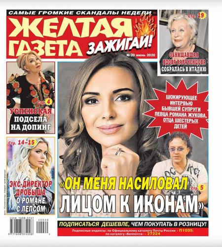 Жёлтая газета. Зажигай! №20 (июнь/2020)
