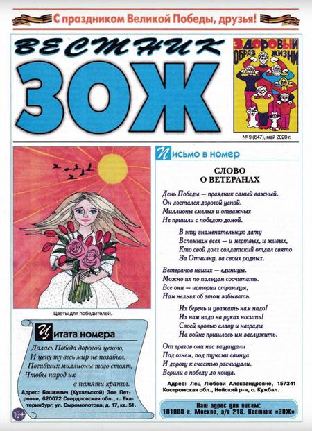 Вестник ЗОЖ №9 (май/2020)