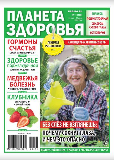 Планета Здоровья №11 (июнь/2020)