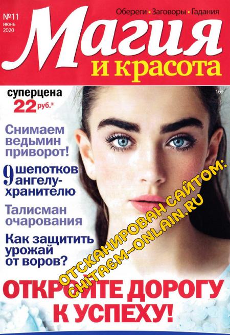 Магия и красота №11 за май / 2020 года