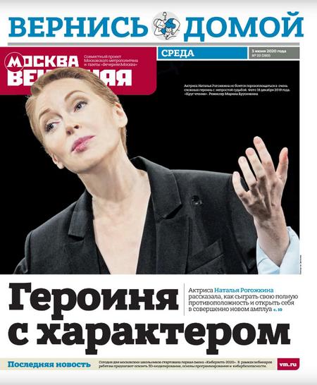 Вечерняя Москва #59 [2020]