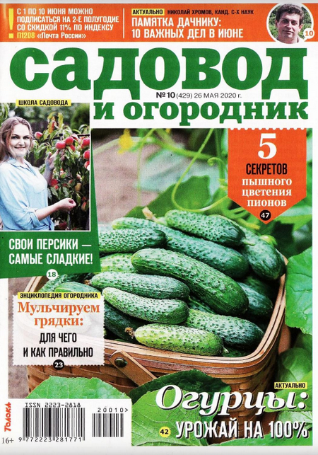 Садовод и огородник №10, май 2020