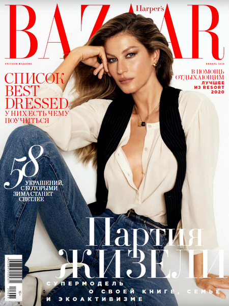 Harper's Bazaar №1, январь 2020