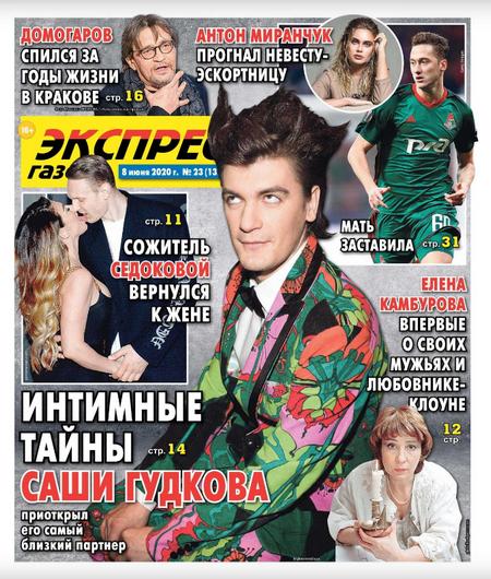 Экспресс газета №23, июнь 2020