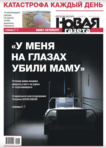 Новая газета #59 [2020]