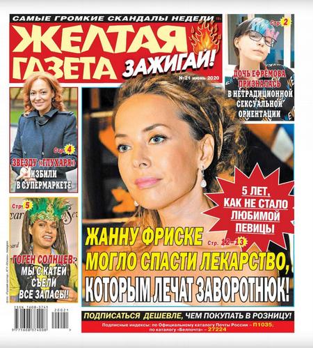 Жёлтая газета. Зажигай! №21, июнь 2020