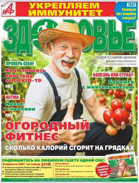 Аиф. Здоровье №11, июнь 2020
