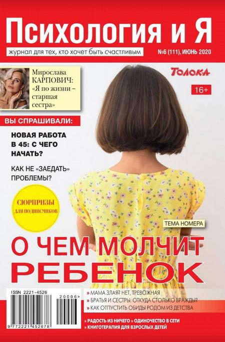 Психология и Я №6, июнь 2020