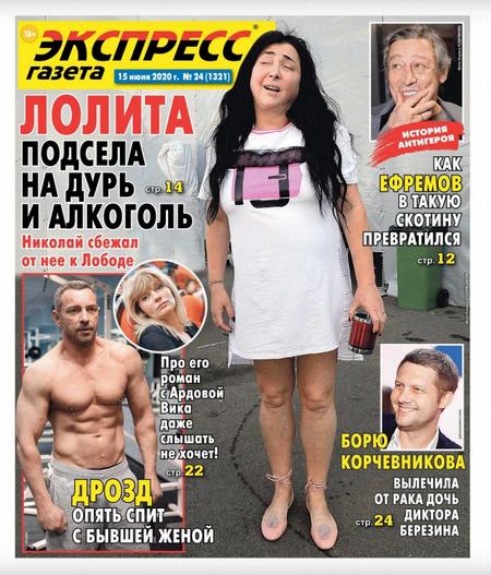 Экспресс газета №24 (июнь/2020)