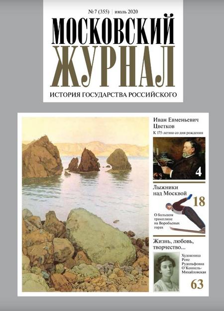 Московский журнал #7 [2020]