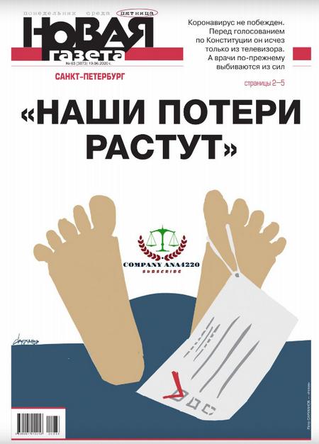 Новая газета #63 [2020]