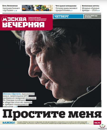 Вечерняя Москва #66 [2020]