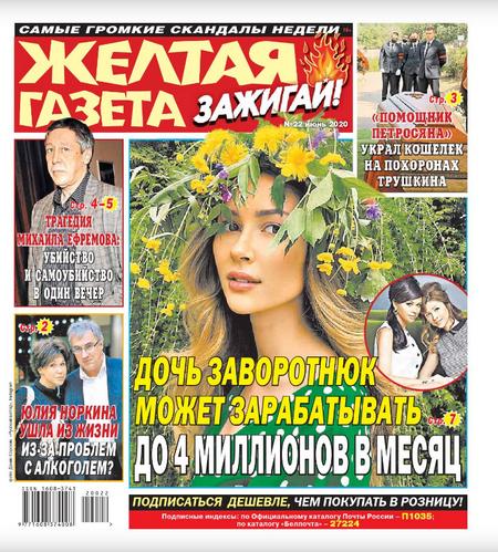 Жёлтая газета. Зажигай! №22, июнь 2020