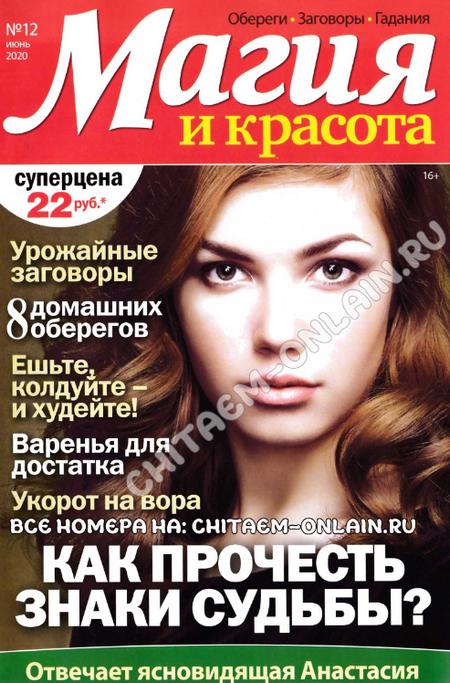 Магия и красота №12 за июнь / 2020 года