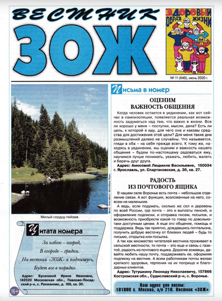 Вестник ЗОЖ №11, июнь 2020