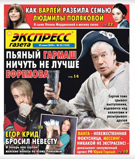 Экспресс газета №25 (июнь/2020)