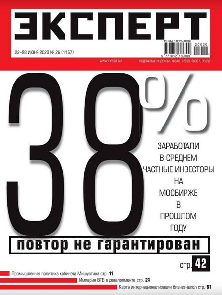Эксперт №26 (июнь/2020)