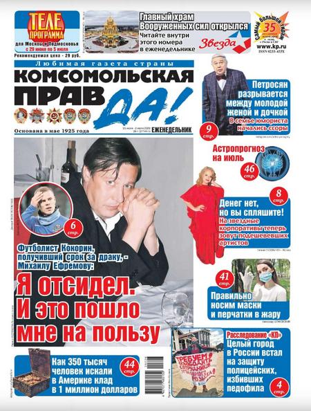Толстушка №26-т, 25 июня - 2 июля 2020