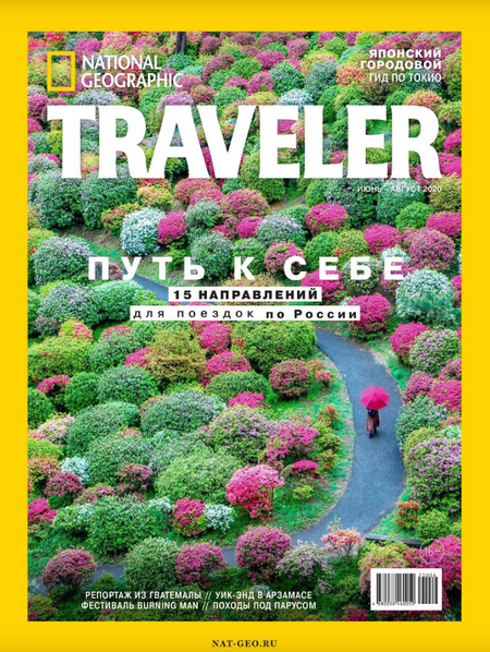 National Geographic Traveler #3 [2020]