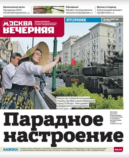 Вечерняя Москва #67 [2020]