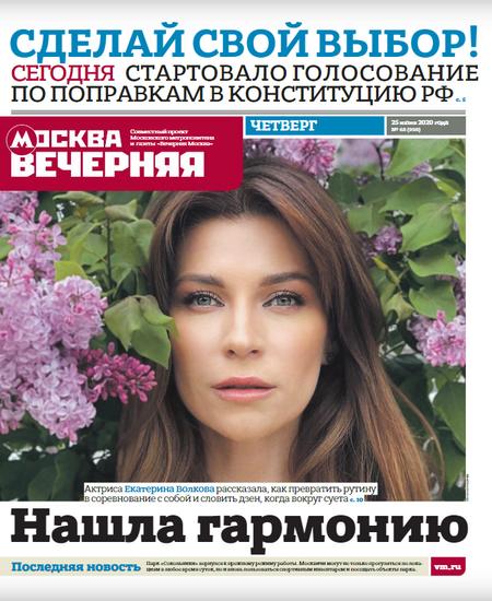 Вечерняя Москва #68 [2020]