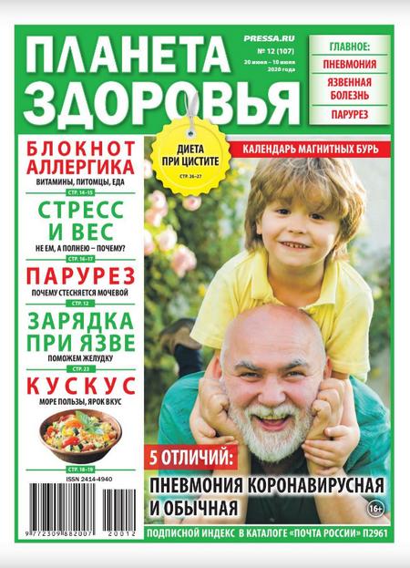 Планета здоровья №12 (июнь-июль/2020)