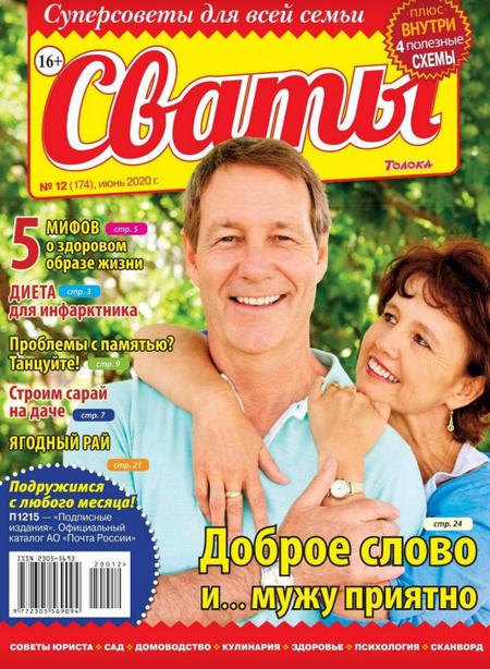 Сваты №12 (июнь/2020)